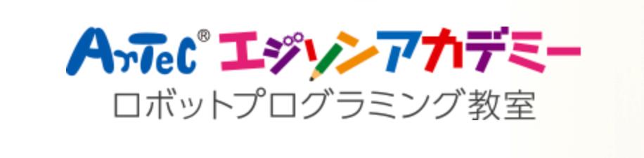 ArTec エジソンアカデミー