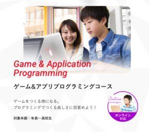 LITALICOワンダーのゲーム&アプリプログラミングコース