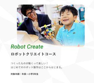 LITALICOワンダーのロボットクリエイトコース