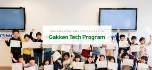 Gakken Tech Program