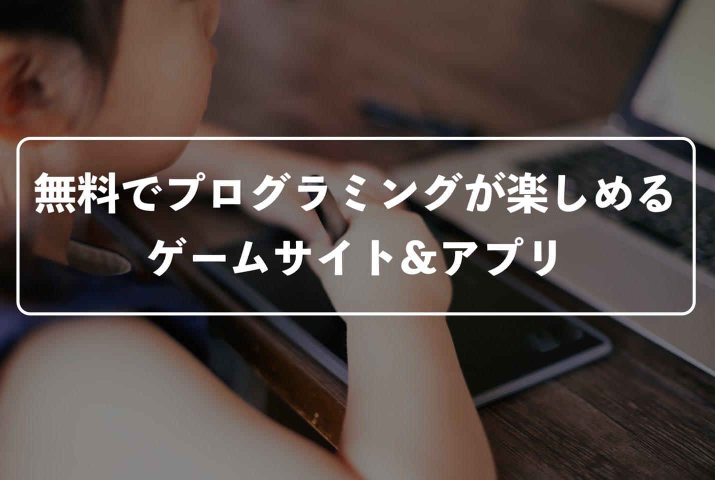 無料でプログラミング楽しめるゲームサイト・アプリ