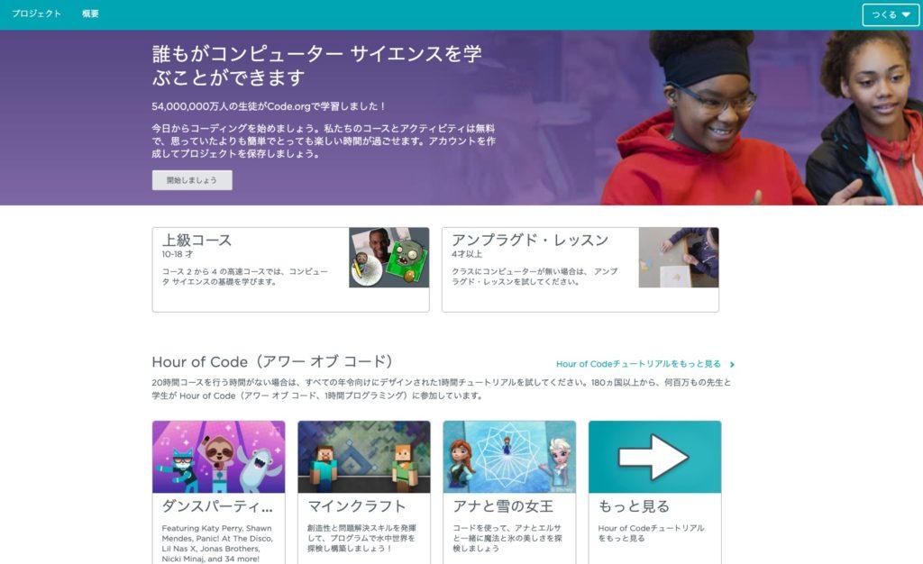 Code Studioのホームページ